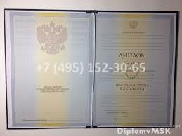 Купить диплом бакалавра о высшем образовании года  Диплом бакалавра 2010 2011 годов
