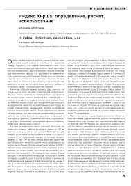 Индекс Хирша определение расчет использование тема научной  Показать еще