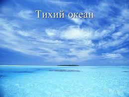 Презентация на тему Океаны Сравнительная характеристика  5 Тихий океан