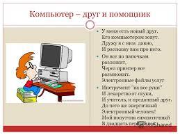 Презентация на тему Компьютер враг друг помощник Компьютер  3 Компьютер
