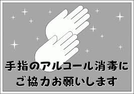 手洗いアルコール消毒イラスト入りの張り紙が2種類無料です