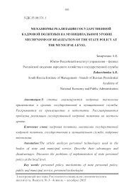 Механизмы реализации государственной кадровой политики на  mechfnisms of realization of the state policy at the municipal level
