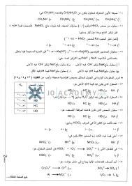 إجابة امتحان الكيمياء للثانوية العامة 2020 توجيهي الأردن | وكالة سوا  الإخبارية