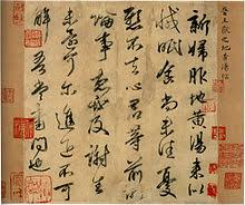 chinese calligraphy wikipedia