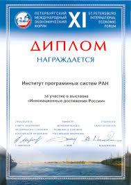 Институт программных систем Российской академии наук Диплом выставки Инновационные достижения России