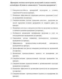 Темы магистерских диссертаций по экономике предприятия Типовые темы магистерских диссертаций по экономике предприятия