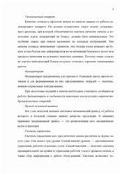 Другая отчет о практике в типографии посмотреть по предмету  отчет о практике в типографии