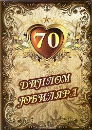 поздравление с днем рождения юбилей 70 лет не в стихах