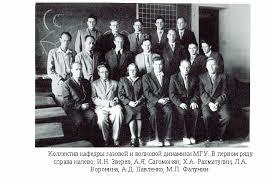 Преподавательская работа на мехмате МГУ после защиты кандидатской  Я читал спецкурс по аэрофизике и её приложениям к высокотемпературным газовым потокам для студентов спецгруппы В особенности меня поразили трудолюбие и