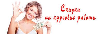 Курсовая работа по управлению персоналом заказать в Новосибирске  Скидки курсовые работы по управлению персоналом в Новосибирске