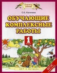 Обучающие комплексные работы класс Русский язык Литературное  Обучающие комплексные работы 1 класс Русский язык Литературное чтение Математика Окружающий