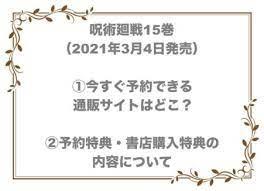 呪術 廻 戦 15 巻 特典