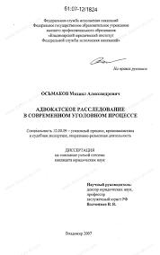 Диссертация на тему Адвокатское расследование в современном  Диссертация и автореферат на тему Адвокатское расследование в современном уголовном процессе