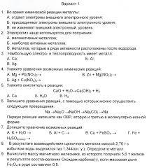 Контрольная работа Контрольная работа по химии 9 класс на тему Металлы