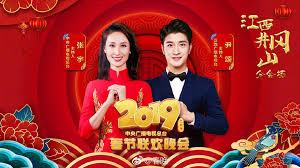 Image result for 中国春节联欢晚会直播