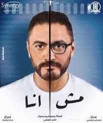 """4 أيام تفضل تامر حسني على انتهاء تصوير فيلمه الجديد """"مش أنا"""" - شعلة.com"""