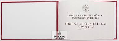 Купить диплом кандидата наук госзнак в Москве  Диплом кандидата наук