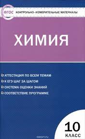 Химия класс Контрольно измерительные материалы Купить  Контрольно измерительные материалы Купить школьный учебник в книжном интернет магазине ru 978 5 408 02153 6 978 5 408 03140 5