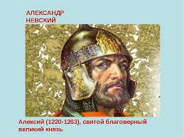 Презентация Александр Невский класс скачать бесплатно АЛЕКСАНДР НЕВСКИЙ Алексий 1220 1263 святой благоверный великий князь
