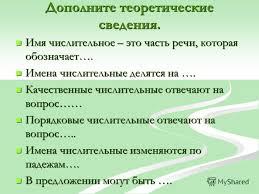 Презентация на тему Повторение изученного по теме Имя  4 Дополните теоретические сведения