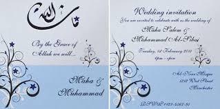 muslim wedding invitation card format in english ~ yaseen for Muslim Wedding Invitation Wording Template muslim wedding invitation wording in english invitation ideas Muslim Wedding Invitation Text