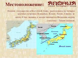 Презентация по окружающему миру на тему quot Япония quot класс  Местоположение Япония государство в Восточной Азии расположена на четырех