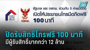 ปิดรับสิทธิ์โทรฟรี 100 นาที รวมมีผู้กดรับสิทธิ์มากกว่า 12 ล้านเลขหมาย :  PPTVHD36