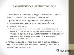 Реферат на тему понятие преступление и его категории ru Реферат по дисциплине Правоведение на тему Преступление