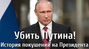 Убить Путина! История покушений на Президента - YouTube