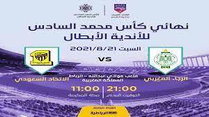 """موعد مباراة الرجاء المغربي والاتحاد السعودي في نهائي """"كأس محمد السادس"""" -  الرياضي - ملاعب عربية - البيان"""