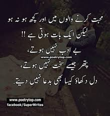 Urdu Love Quotes With Images