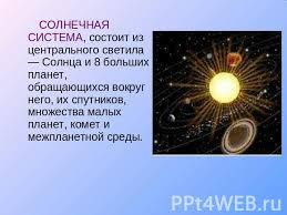 Планеты Солнечной системы класс презентация по Астрономии  СОЛНЕЧНАЯ СИСТЕМА состоит из центрального светила Солнца и 8 больших планет обращающихся вокруг