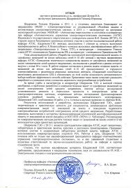 ШАДРИКОВА Татьяна Юрьевна текст диссертации размещен г  Отзыв научного руководителя Шуина В А jpg