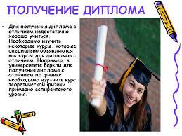 Получение диплома Картинка  Получение диплома