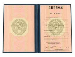 Диплом о высшем советском образовании купить диплом СССР Диплом ВУЗа СССР