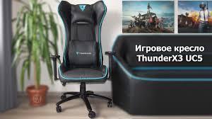 Обзор игрового <b>кресла ThunderX3</b> UC5 - YouTube