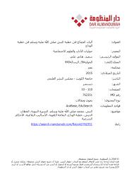 خطبة الوداع كاملة pdf