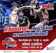 MAX Muay Thai - ?18.00 น. วันนี้ห้ามพลาด