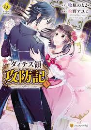 Daites Ryou Koubouki Light Novel Daites Ryou Koubouki Raw Rawdevart Raw Manga