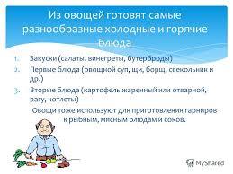 Презентация на тему Блюда из свежих и варёных овощей класс г  4 1