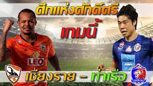 แชมป์ลีก เชียงราย ยูไนเต็ด พบ ท่าเรือ เอฟซี แชมป์ FA CUP / ชลบุรีปลอดภัย -  YouTube