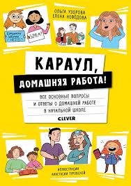 Жизненные навыки. <b>Книги для родителей</b>. Караул, домашняя ...