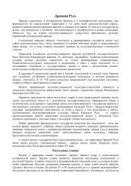 Образование Древнерусского государства Реферат выполнил Сергей  Древняя Русь