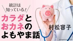 Image result for なぜ「40歳以上・日本男性」の3割が肥満なのか 6割超が「週2回以上30分以上の運動」をしない