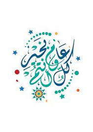 صور عيد الأضحى المبارك وأجمل رسائل وعبارات تهنئة للأهل والأصدقاء بمناسبة  العيد – المكتبة