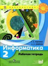 ГДЗ Решебник по Информатике для класса ответы Информатика 2 Рудченко Семенов 2016