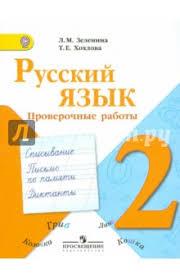 Книга Русский язык Проверочные работы класс ФГОС  Русский язык Проверочные работы 2 класс