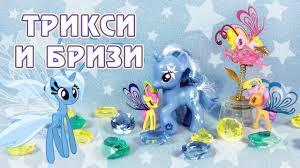 Обзор <b>игрушки</b> My Little Pony - Трикси и бризи - YouTube