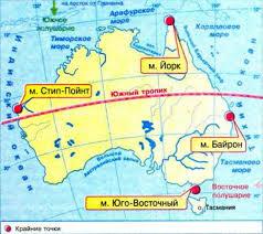 Географическое положение Австралии География Реферат доклад  Рис 85 Физико географическое положение Австралии