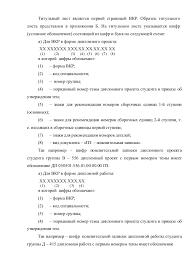 Пример заключения дипломного проекта whgsili заключения пример дипломного проекта